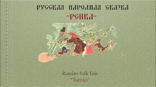 Learning Russian with Folk Tale