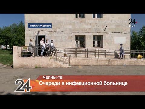 Очередями в Набережночелнинской инфекционной больнице заинтересовалась прокуратура Татарстана