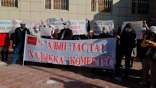 В Шымкенте пикетируют Kaspi Bank. Требуют списать кабальные кредиты. 10.11.2020/ БАСЕ