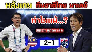 เกิดอะไรขึ้นกับทีมชาติไทย แพ้มาเลเซีย 2-1