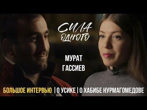 МУРАТ ГАССИЕВ -