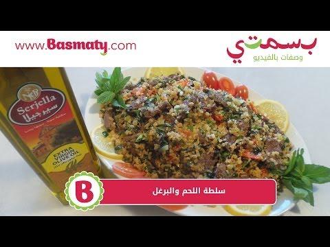 سلطة البرغل و اللحم : وصفة من بسمتي - www.basmaty.com