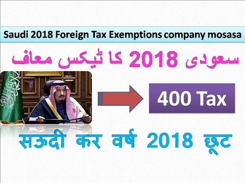 Saudi Arabia Coming 2018 Foreign Worker Tax Exemptions For company and mosasa Labour ,Worker
