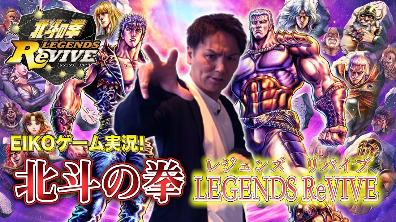 EIKOが「北斗の拳 レジェンズ リバイブ」をプレイ!!