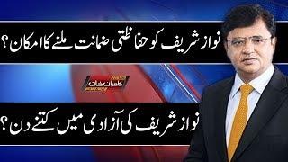 Nawaz Sharif Aur Maryam Nawaz Ko Protective Bail Mill Sakti Hay - Dunya Kamran Khan Ke Sath