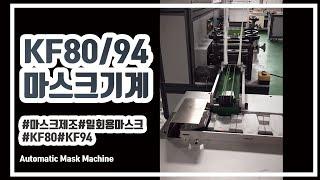 마스크 기계 - KF80,KF94 일회용 마스크 생산 …