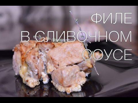 Филе курицы в соусе из
