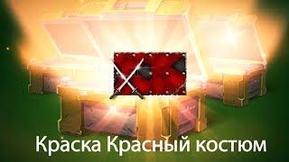 ВЫПАЛА РЕДКАЯ КРАСКА на БЕЗ ДОНАТА! / ОТКРЫТИЕ 40 КОНТЕЙНЕРОВ / ТАНКИ ОНЛАЙН