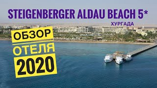 Свежий VIP отель в Хургаде Steigenberger Aldau Beach Hotel 5 Египет 2020