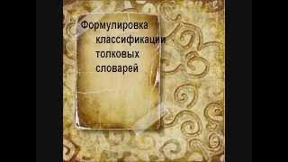 Роль С.И.Ожегова в становлении русского языка