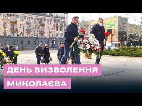 TPK MAPT: Попри карантин: у Миколаєві відзначили День визволення міста