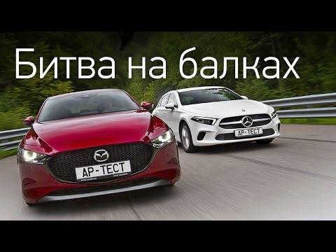 Mazda 3 vs Mercedes A 200. Не рулится? Что случилось с Маздой 3?