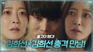 [Shock Ending] Kim Hee-sun×Kim Hee-sun, a shocking encounter in time travel!