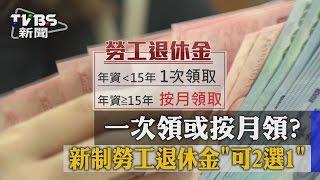 【TVBS】一次領或按月領? 新制勞工退休金「可2選1」