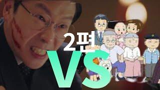 주단태 vs 검정고무신 2편