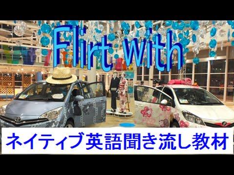 Flirt with, beFlirting with 意味 ネイティブ英語よく使う表現集動画22無料ネイティブ英会話学習教材