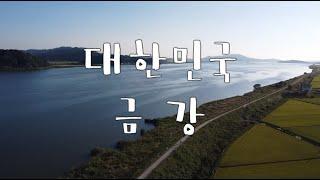 대한민국 금강 그곳은 ( 공산성,  구드래나루터, 신성리 갈대밭 )
