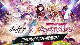 『オンゲキ』×『バンドリ! ガールズバンドパーティ!』 コラボイベントムービー