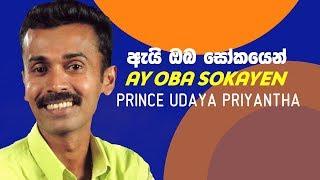 Ay Oba Sokayen | Prince Udaya Priyantha | Sinhala Music Song