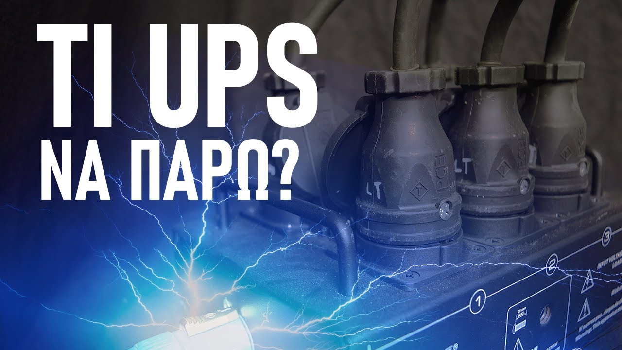 Download Εμπιστεύεσαι τη ΔΕΗ? Αγορά UPS εδώ και τώρα!