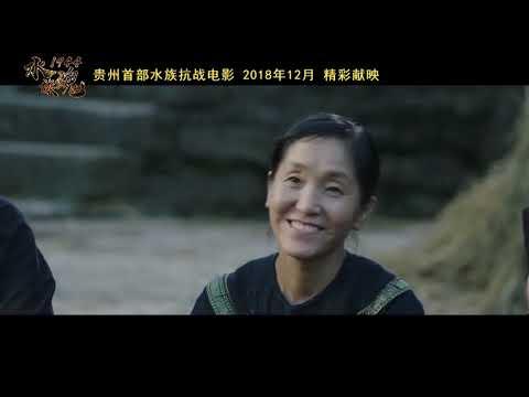 贵州首部抗战题材电影 水族儿女的抗战史诗