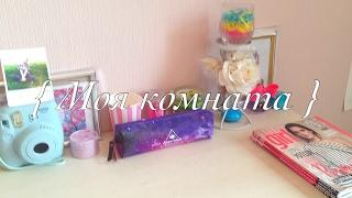 ROOM TOUR | Моя комната ❤️🔥 // КОНКУРС!