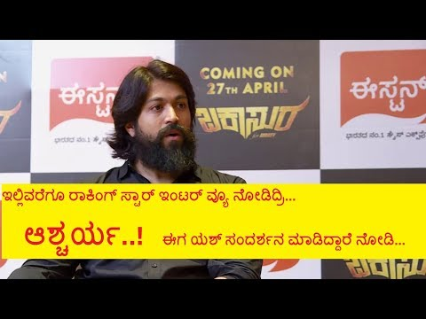 Rocking Star Yash Made An Interview of Film Bakaasuura With RJ Rohit