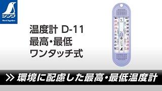 72701/温度計  D-11  最高・最低  ワンタッチ式