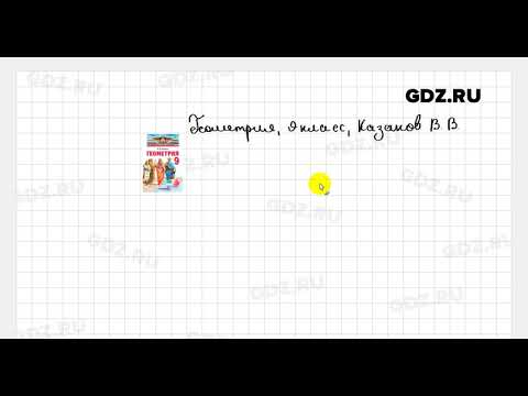 Видеообзор - Геометрия 9 класс Казаков