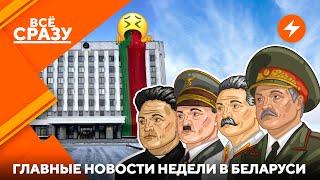 Преемник Лукашенко / Предатели в КГБ / Беларус недели