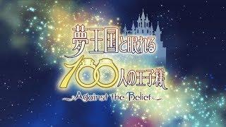 「夢王国と眠れる100人の王子様ーAgainst the Beliefー」 ティザーPV