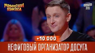 +10 000   Нефиговый организатор досуга | Рассмеши Комика 13 сезон