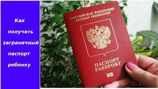 Как получить загран паспорт ребенеку