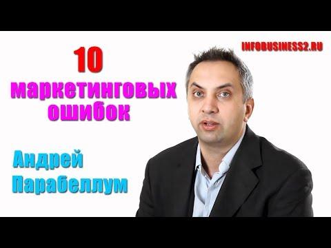 10 маркетинговых ошибок. Андрей Парабеллум [Вебинары]