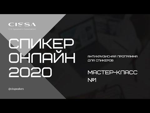 """Первый мастер-класс курса """"Спикер online 2020"""". Открытие курса"""