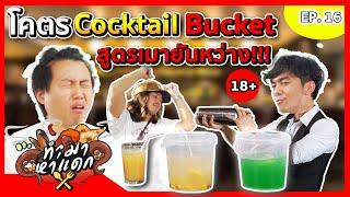 ทำมาหาแดก EP.16 Cocktail Bucket สูตรเมายันหว่าง (18+) - BUFFET