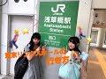 【検証】浅草橋駅から本当に徒歩1分!?Tokyo-Link'sHALLへの行き方紹介!