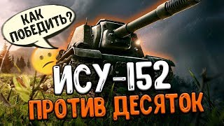 ИСУ-152 Зверобой против ДЕСЯТОК, Бои сос смыслом WoT Blitz