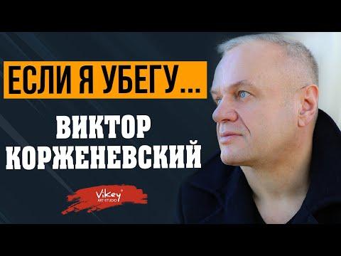 """В. Корженевский (Vikey) читает стих """"Если я убегу..."""", 0+"""