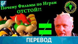 Игровые теории | Почему Фильмы по Играм ОТСТОЙ?!