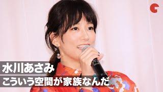 映画『喜劇 愛妻物語』の公開直前イベントに濱田岳をはじめ、その妻役の水川あさみ、夫婦の子ども役「パプリカ」でも話題のFoorinの新津ちせ、足立紳監督が登壇。