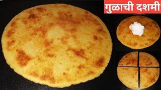 गुळाची दशमी  प्रवासात 15-20 दिवस टिकणारी  गुळाची दशमी(आजीची खास रेसिपी) gulachi dashmi dashmi roti