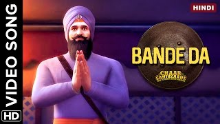 Bande Da Video Song (Hindi Version) | Chaar Sahibzaade: Rise Of Banda Singh Bahadur