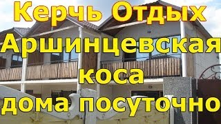 Керчь отдых 2014 Аршинцево дом на косе посуточно(Керчь отдых 2014 Сдам дом на 2 этажа! Район коса Аршинцево от кромки Черного моря в 30 метрах и на расстоянии..., 2014-06-22T23:33:04.000Z)