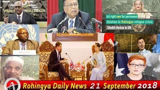 Rohingya Daily News Today 21 September 2018 أخبار | أراكان باللغة الروهنغيا | ရိုဟင္ဂ်ာ ေန႔စဥ္ သတင္း