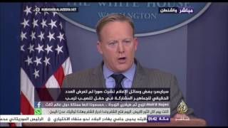 الإيجاز الصحفي الأول للمتحدث باسم البيت الأبيض شون سبايسر