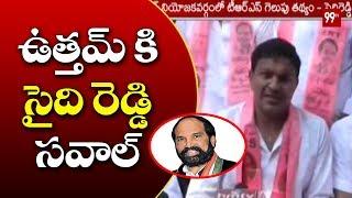TRS Candidate Saidi Reddy Challenge to TPCC Chief Uttam Kumar Reddy | 99 TV Telugu