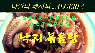 나만의 낙지 볶음탕   Stir-fried Octopu…
