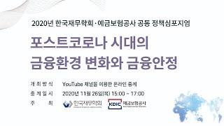 2020년 한국재무학회 예금보험공사 공동 정책심포지엄