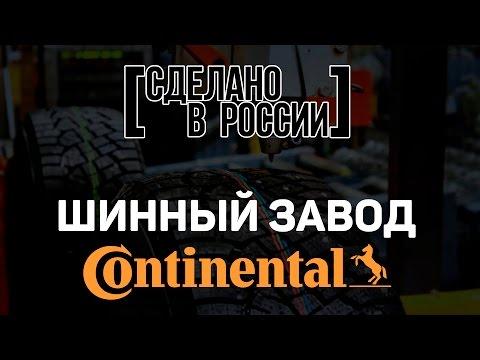 Сделано в России: Шинный завод Continental г. Калуга